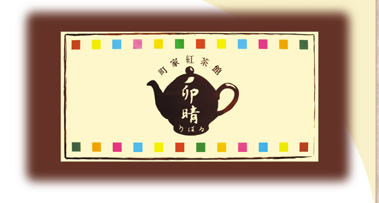 HOME/通販 京都市 紅茶