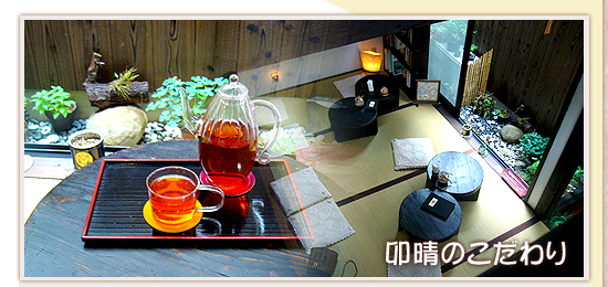 お店のこだわりと雰囲気/通販 京都市 紅茶