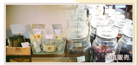 紅茶販売/通販 京都市 紅茶