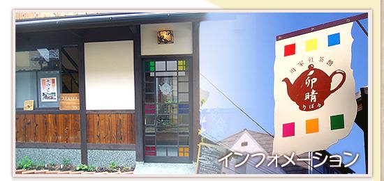 店舗概要・地図/通販 京都市 紅茶